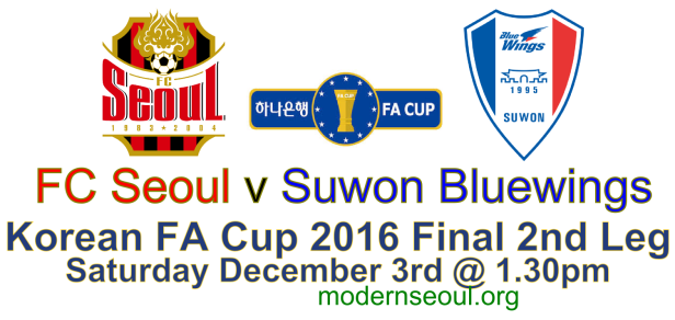 korean-fa-cup-2016-final-2nd-leg-fc-seoul-suwon-bluewings