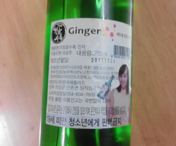 ginger-soju-korean-drink-1