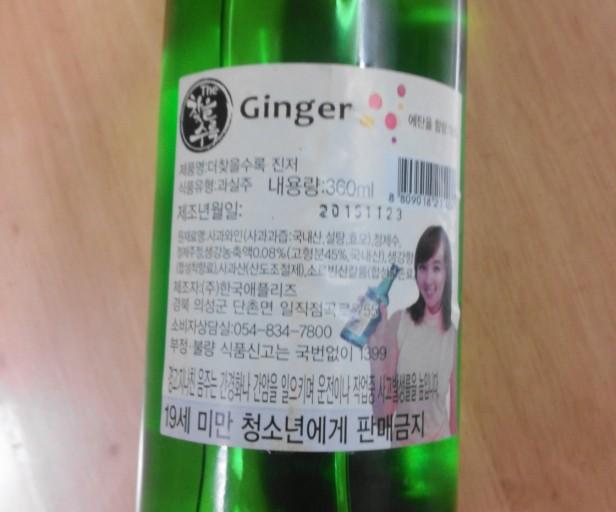 ginger-soju-korean-drink-1