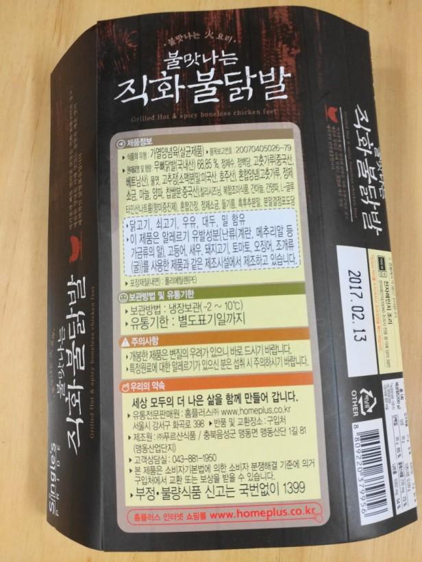 korean-spicy-chicken-feet-dak-bal-packet