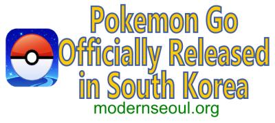 pokemon-go-korea-released-2017