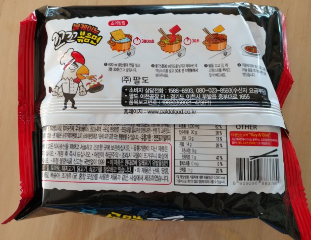 spicy-instant-korean-noodles-2017-1