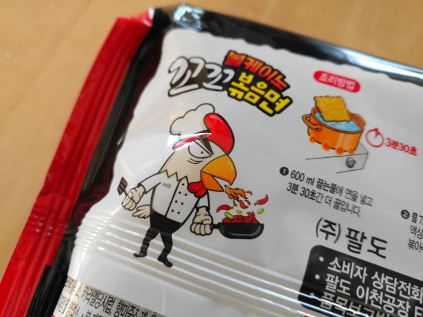 spicy-instant-korean-noodles-2017-2