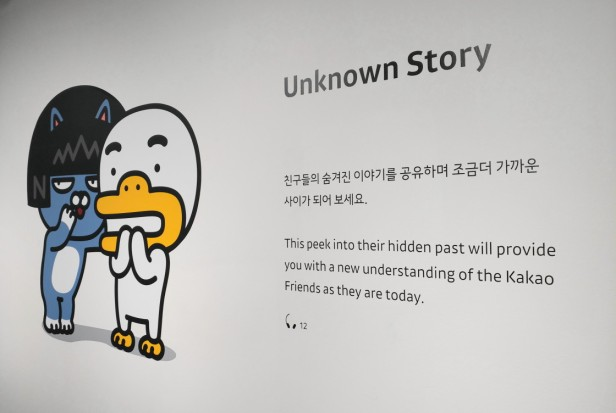 kakao-friends-concept-museum-seoul-8